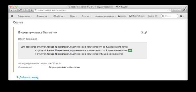 Скриншот 2014-07-11 16.07.37