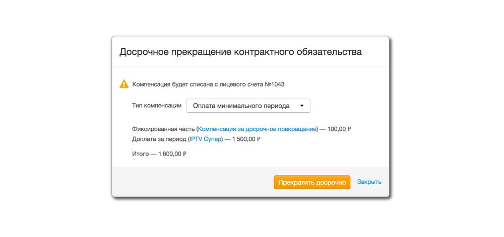 Улучшение контрактного обязательства в Гидре 5.0